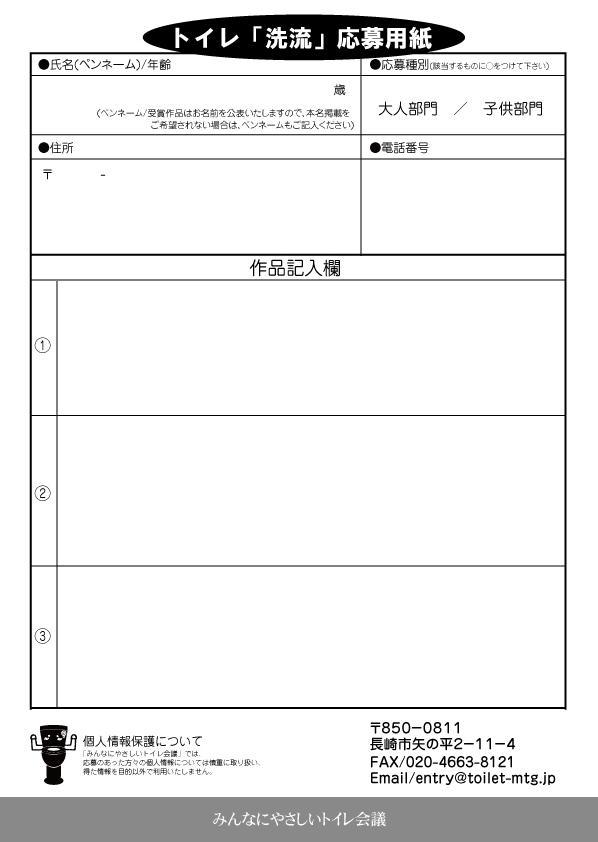 h26_トイレ洗流募集チラシ_裏