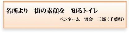 名所より 街の素顔を 知るトイレ ペンネーム 渡会 三郎(千葉県)
