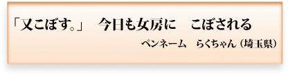 「又こぼす。」 今日も女房に こぼされる ペンネーム らくちゃん(埼玉県)