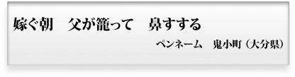 嫁ぐ朝 父が籠って 鼻すする ペンネーム 鬼小町(大分県)