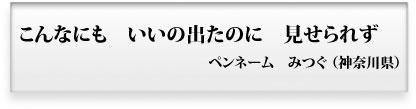 こんなにも いいの出たのに 見せられず ペンネーム みつぐ(神奈川県)