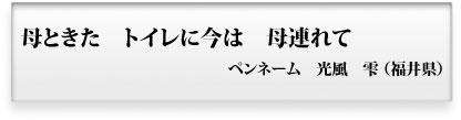 母ときたトイレに今は 母連れて ペンネーム 光風 雫(福井市)