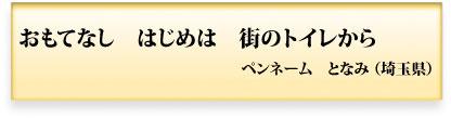 おもてなし はじめは 街のトイレから ペンネーム となみ(埼玉県)