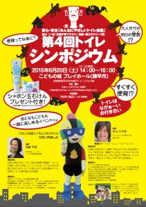 omote_4th_toilet_symposium