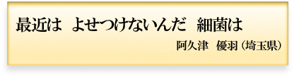 つぶやき大賞(子供部門)