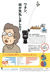トイレアンケート_01_おばちゃんバージョンA4_両面.output