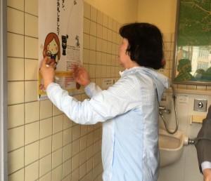 安心安全センタートイレ